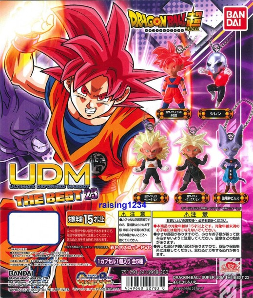 Dragon Ball Super UDM Burst 15 Saiyan 4 SS4 Son Goku Vegeta Gogeta Freezer Set